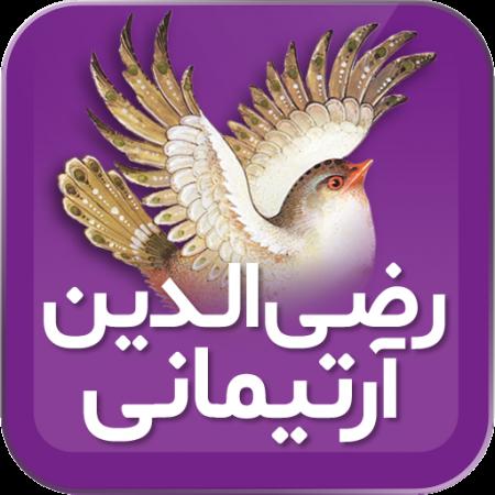 رضیالدین آرتیمانی