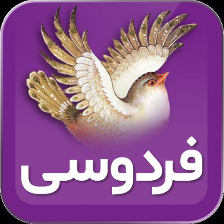 ابولقاسم فردوسی (شاهنامه)
