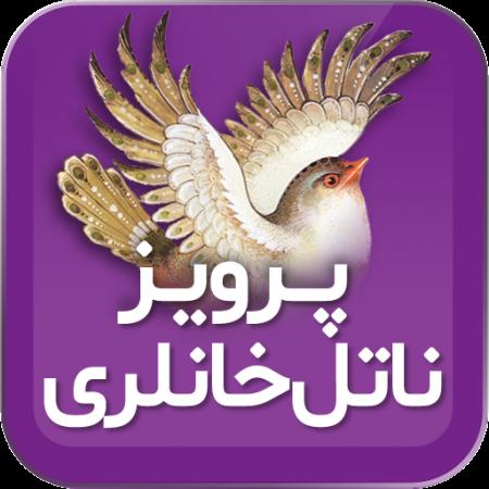 پرویز ناتل خانلری
